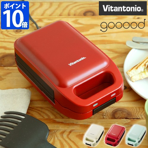 Vitantonio 厚焼きホットサンドベーカー gooood グード VHS-10 ビタントニオ ホットサンドメーカー