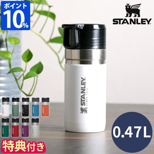 スタンレー ゴーシリーズ 真空ボトル 0.47L ステ...