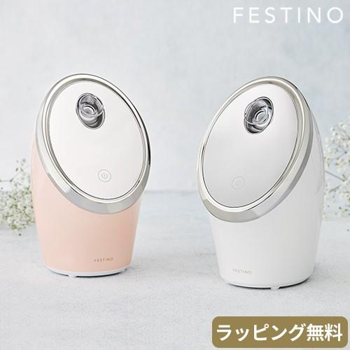 フェイススチーマー FESTINO フェスティノ フェイシャル モイスト ナノスチーマー SMHB-015 保湿 スキンケア クレンジング 美顔器