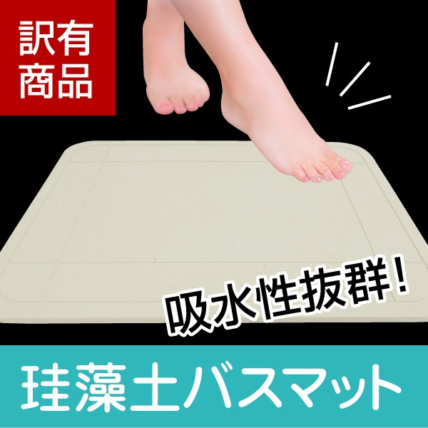 珪藻土バスマット Lサイズ 訳あり価格【送料無料...