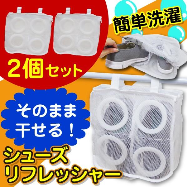 靴洗い専用洗濯ネット 2個セット スニーカーな...