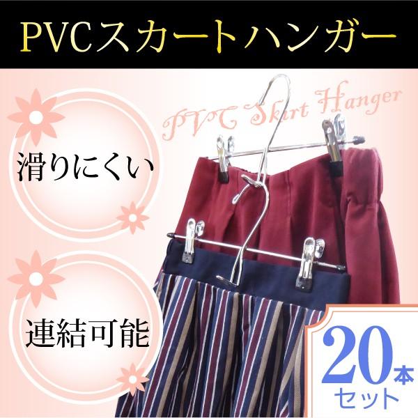 【即発送・送料無料】PVCスカートハンガー 20本セ...