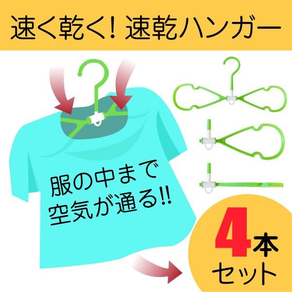 速乾ハンガー4本セット【メール便送料無料】洗濯...
