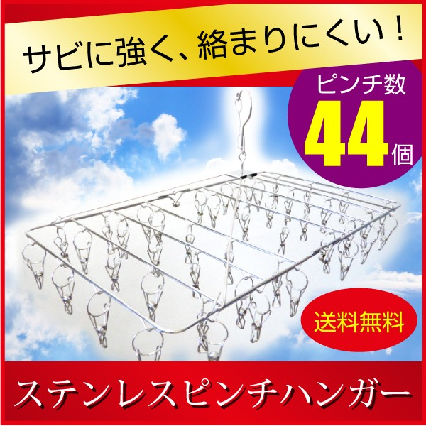 【送料無料】ステンレス ピンチハンガー 44ピンチ...