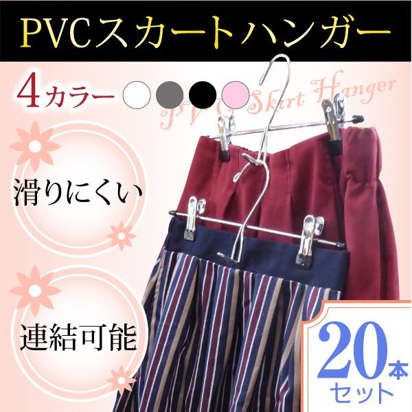 ハンガー PVCスカートハンガー 20本セット 送料無...