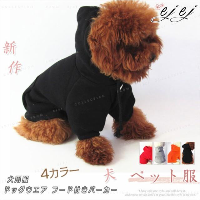 メール便送料無料犬用服 ペット服 小型犬用 秋 冬...