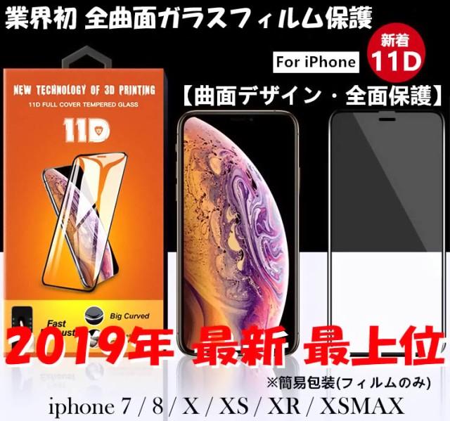 新型 フル全曲面ガラス 11D ガラスフィルム 最強9...