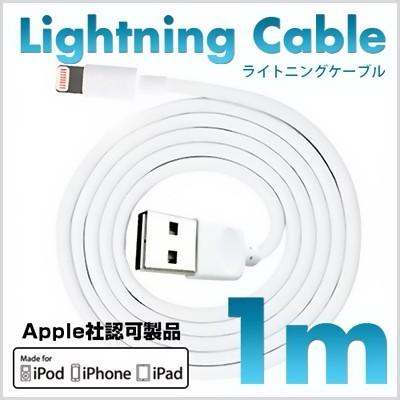 Apple MFI 認証品 iphone ケーブル ライトニング ...