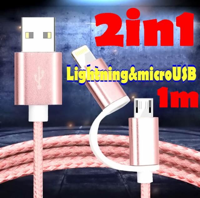 高品質 Lightning & microUSB ケーブル 2in1 充電...