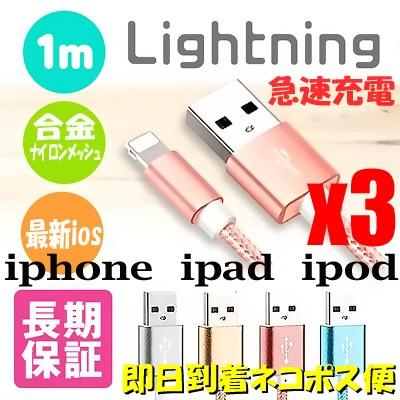 3本セット iphoneケーブル ライトニング 1m 充電...