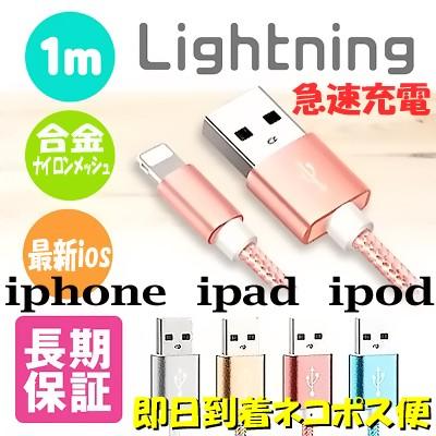 iphoneケーブル ライトニング 1m 充電ケーブル 合...