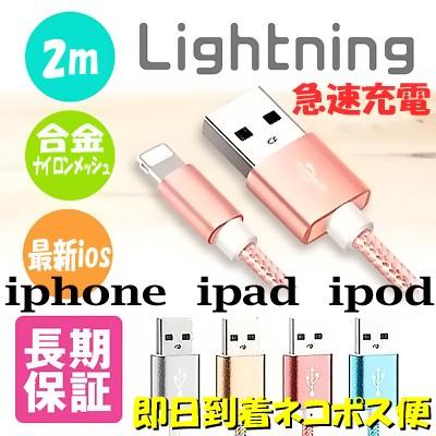 iphoneケーブル ライトニング 2m 充電ケーブル 合...