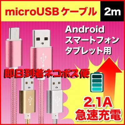 microUSB 2m マイクロUSB Android用 充電ケーブル...