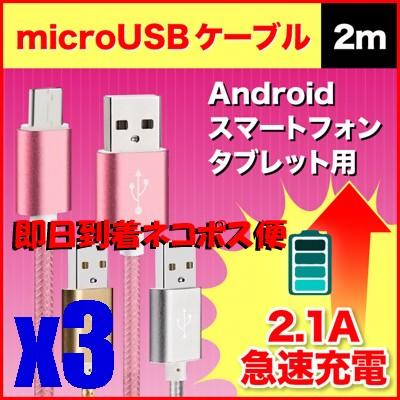 高品質 3本セット microUSB 2m マイクロUSB Andro...
