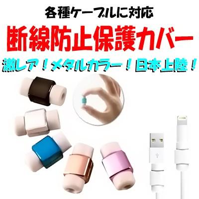 断線防止保護カバー メタル メッキカラー microUS...