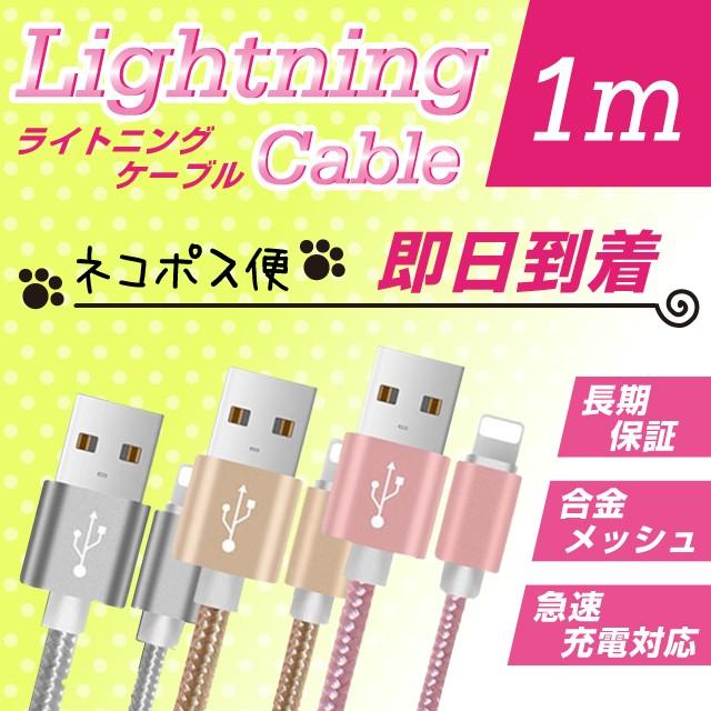 高品質 iphoneケーブル ライトニング 1m 充電ケー...