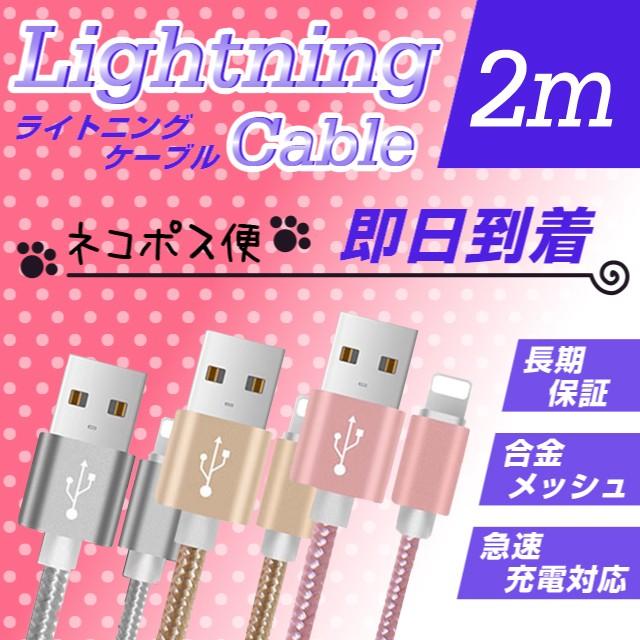 高品質 iphoneケーブル ライトニング 2m 充電ケー...