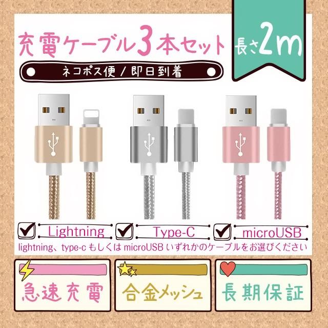 3本セット Lightning / Type-C / microUSB 高品質...