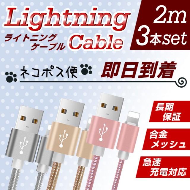iphoneケーブル 高品質 ライトニング 2m 充電ケー...