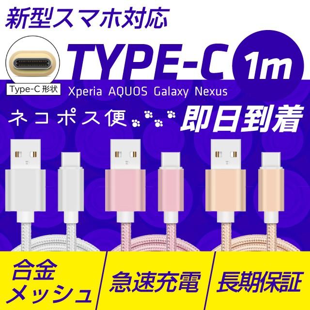 高品質 type-c 1m タイプc 充電ケーブル USB 充電...