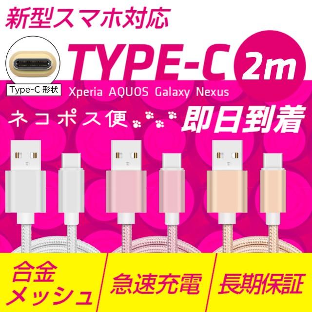高品質 type-c 2m タイプc 充電ケーブル USB 充電...