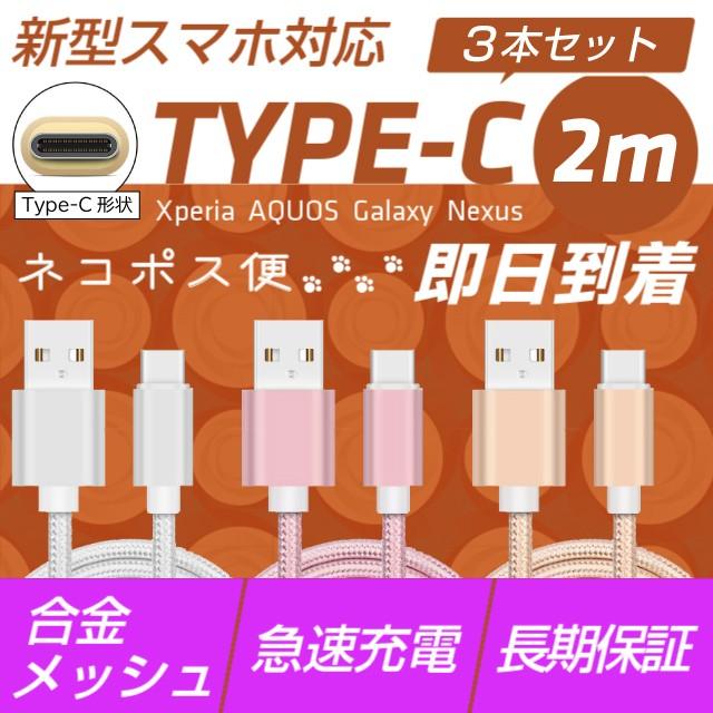 高品質 3本セット type-c 2m タイプc 充電ケーブ...