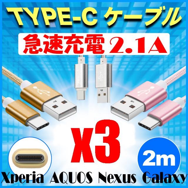 【3本セット】【長期保証】 type-c 2m タイプc 充...
