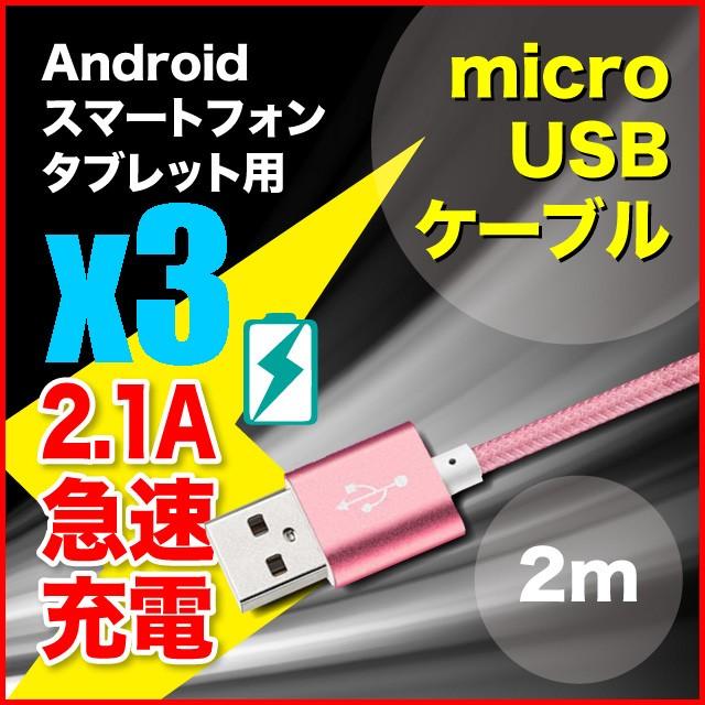 【3本セット】【長期保証】 microUSB 2m マイクロ...