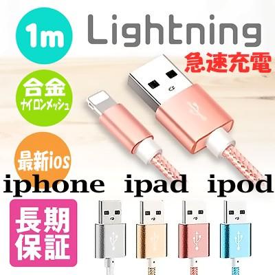 【長期保証】 iphoneケーブル ライトニング 1m 充...