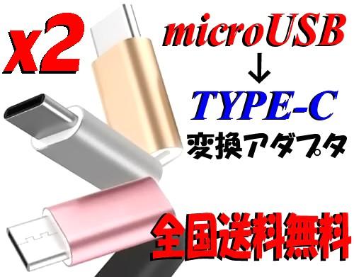 microUSB to Type-c 変換アダプタ 合金タイプ And...
