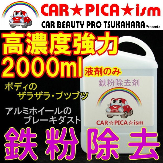 ★送料無料★ 鉄粉除去剤 2000ml 濃いから効く PR...