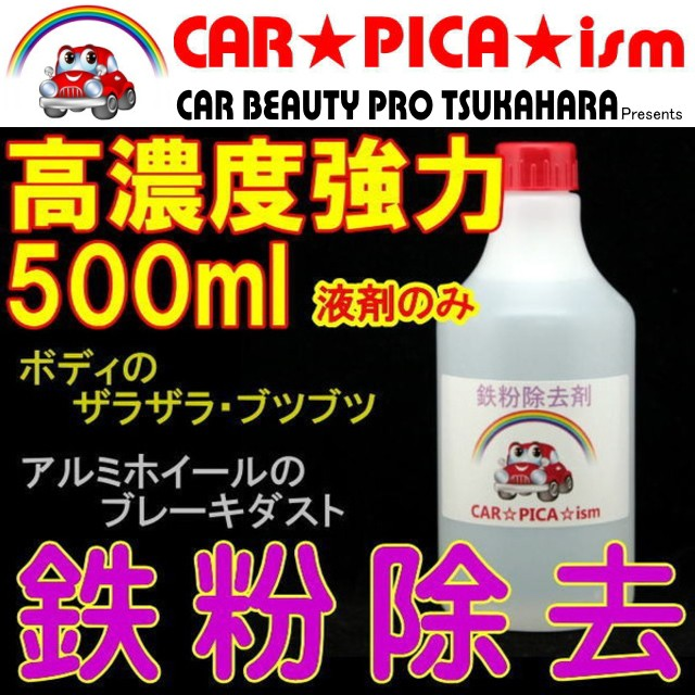 ★送料無料★ 鉄粉除去剤 500ml 濃いから効く PRO...