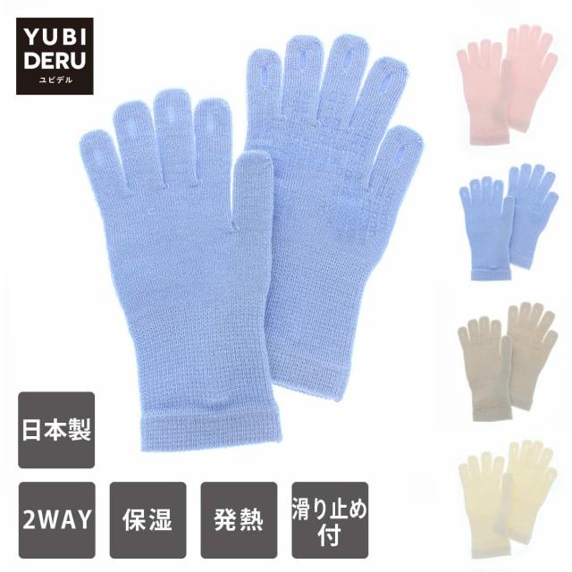 ユビデル ハンドケア手袋 うるおい 保湿手袋 おや...