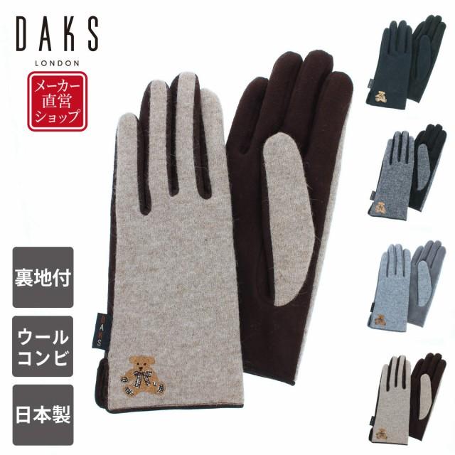 DAKS レディース ブランド手袋 革手袋 甲側ウール...