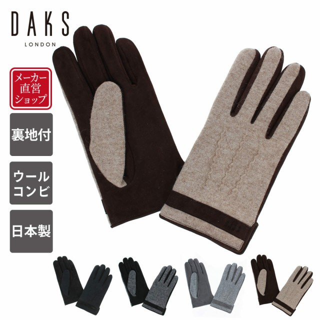 DAKS メンズ ブランド手袋 革手袋 レザー 本革 ダ...