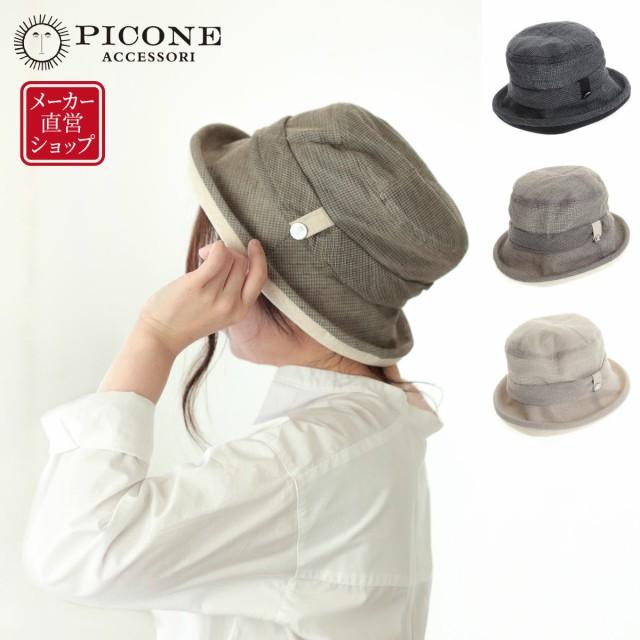 PICONE レディース帽子 ドレープ セーラーハット ...