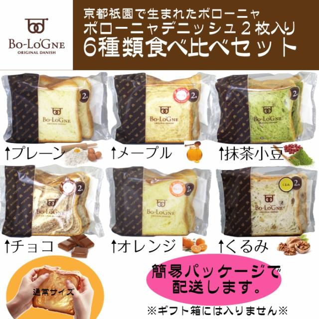 【お試し】 ボローニャデニッシュ 2枚切り 6種...