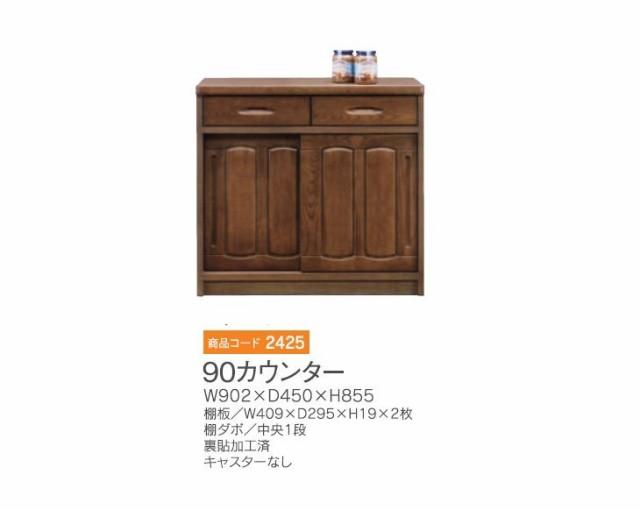 食器棚 レンジ台  キッチン収納 キッチンボード ...