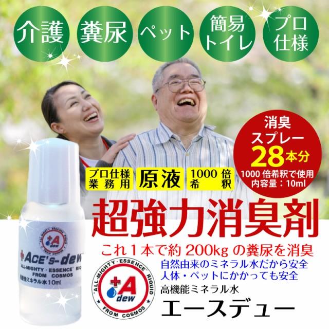 送料無料 超強力 業務用 消臭剤 プロ仕様 原液 10...