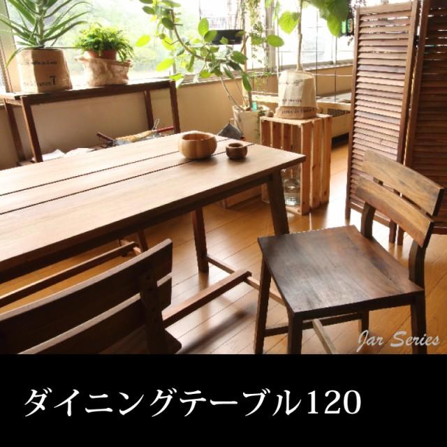テーブル 120 ダイニングテーブル 天然木マホガニ...