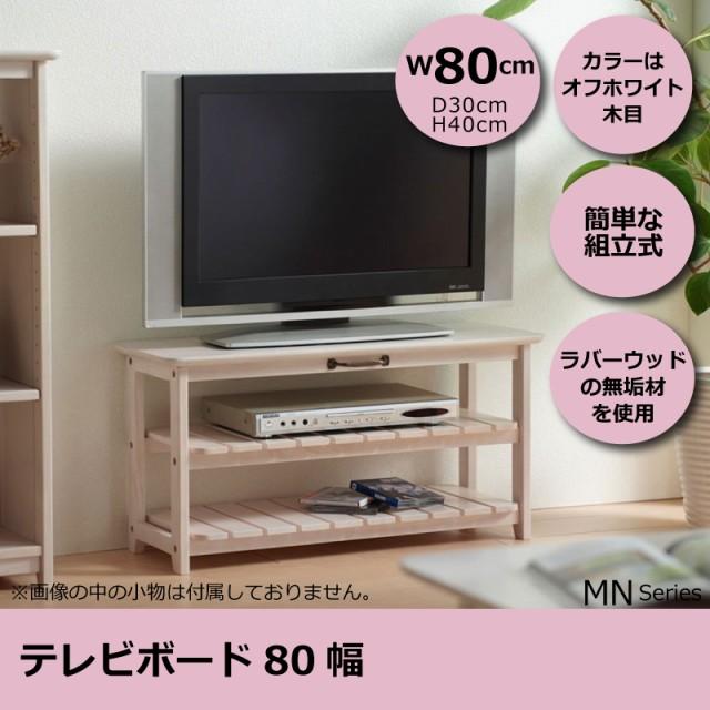 テレビボード 80 テレビ台 TV台 ローボード おし...