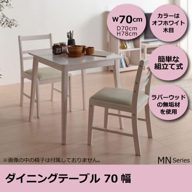 ダイニングテーブル コンパクト おしゃれ 木製 組...
