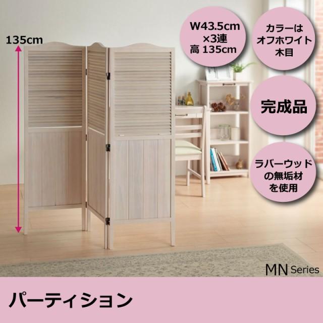 パーティション カントリー おしゃれ 木製 完成品...