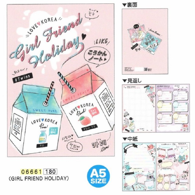 Girl Friend Holiday / A5 交換ノート 日本製 066...