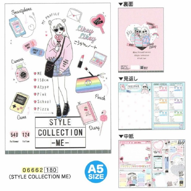 STYLE COLLECTION ME / A5 交換ノート 日本製 066...