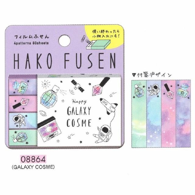 HAKO FUSEN / 箱入り フィルムふせん (08864 GALA...