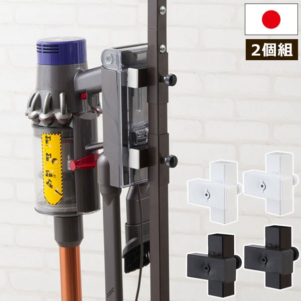 コードレス掃除機 収納 スタンド専用 アタッチメ...