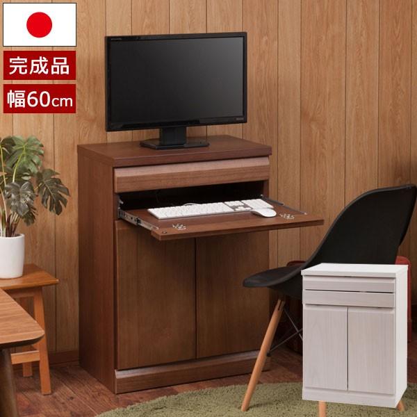 パソコンデスク 日本製 天然木桐材 PCデスク 幅60...