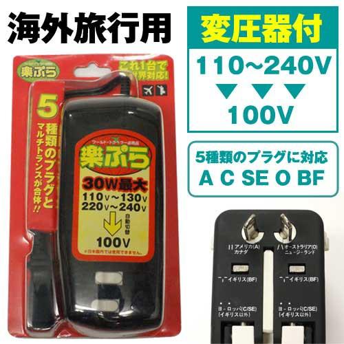海外 変圧器 電源プラグ 変換プラグ 変換アダプタ...