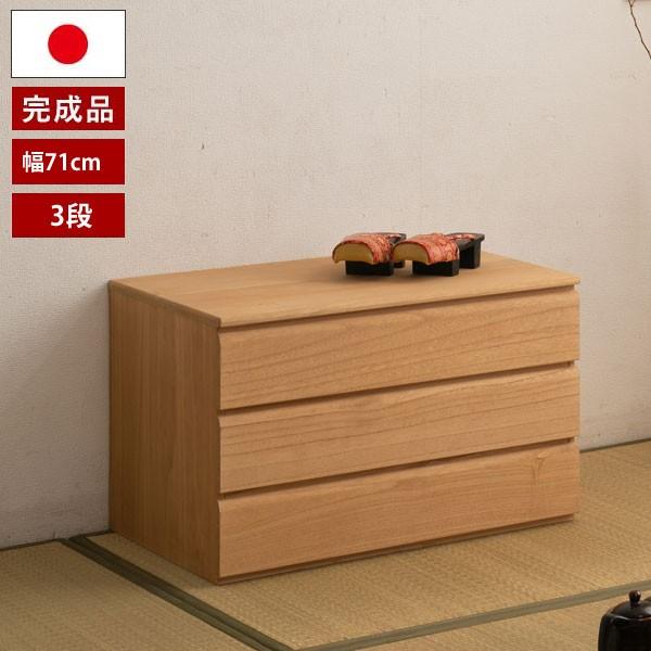 桐洋風チェスト3段 ナチュラル 幅71cm 完成品 日...